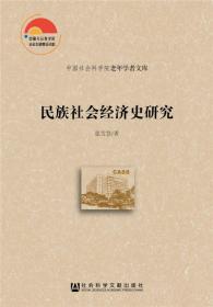 中国社会科学院老年学者文库-----民族社会经济史研究
