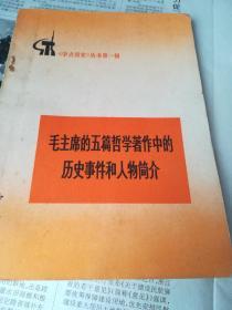 《学点历史》丛书第一辑(创刊号)