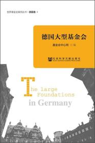 世界基金会案例丛书·德国卷1:德国大型基金会