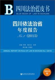 四川法治蓝皮书:四川依法治省年度报告No.1(2015)