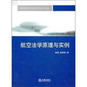 航空法学原理与实例 杨惠 法律出版社 9787511815934