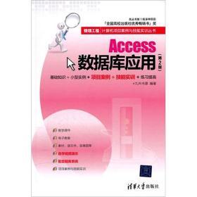 Access数据库应用(第2版)