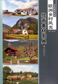 大众美术丛书·欧洲乡村风光:绘画素材图典