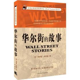 华尔街的故事