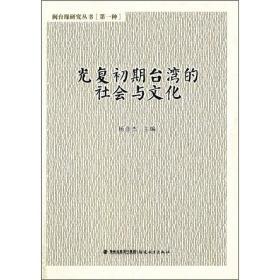 光复初期台湾的社会与文化(闽台缘研究丛书·第1种)