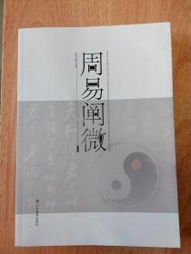 周易阐微(作者签赠本)