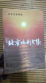 北京水利文集