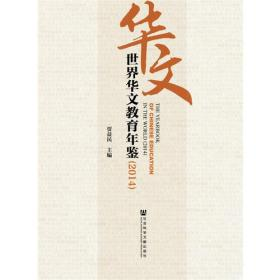 世界华文教育年鉴(2014)