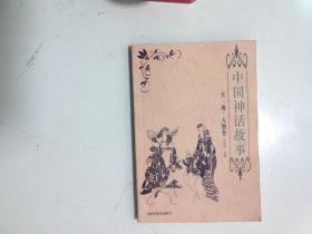 中国神话故事  天地人物卷