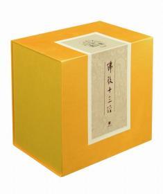 佛教十三经(精装典藏全套装)全十册(简体横排)