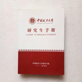 中国政法大学 研究生手册