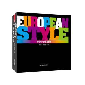 正版新书欧洲风格建筑