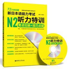 72小时征服·新日本语能力考试N2听力特训:考点归纳+技巧点拨