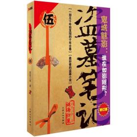 盗墓笔记5:迷海归巢