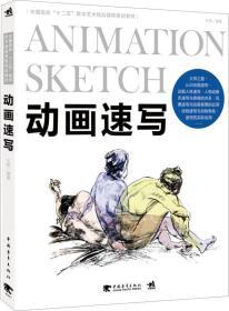 动画速写王伟中国青年出版社9787515320762