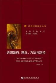 透明政府:理念、方法与路径