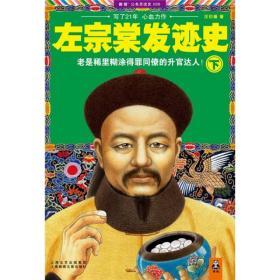 左宗棠发迹史下 汪衍振 上海文艺出版社 9787545207026