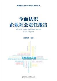 全面认识企业社会责任报告