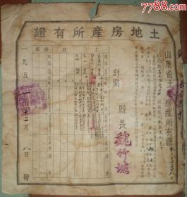 山东省土地房产所有证:临邑县第一区马天佑村(县长魏竹坡,1951年12月)