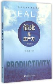 送书签lt-9787509774526-社会科学文献出版社 健康是生产力(修订版)