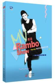 MV美语Rambo Show:Rambo教你地道美式口语