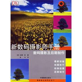 新数码摄影师手册:数码摄影及后期制作