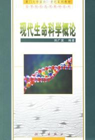 现代生命科学概论
