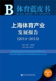 体育蓝皮书:上海体育产业发展报告(2014-2015)