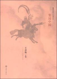 最美中国小小说文丛:梨园中国