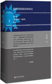 """国民党高层的派系政治(修订版):蒋介石""""最高领袖""""地位的确立"""