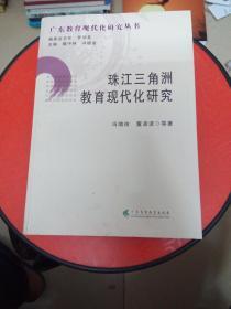珠江三角洲教育现代化研究