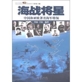 海战将星:中国和亚欧著名海军将领
