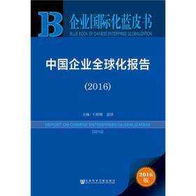 企业国际化蓝皮书:中国企业全球化报告(2016)
