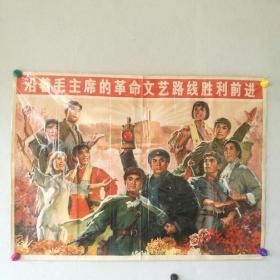 文革一开宣传画  《沿着毛主席的革命文艺路线胜利前进》    沈尧伊 作   1975年人民美术出版社二版二印