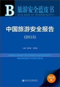 2015-中国旅游安全报告-旅游安全蓝皮书-2015版