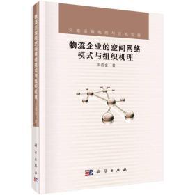 物流企业的空间网络模式与组织机理