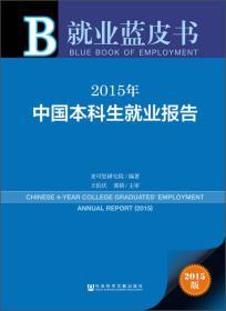 就业蓝皮书 2015年中国本科生就业报告