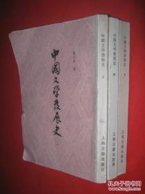中国文学发展史上中下全