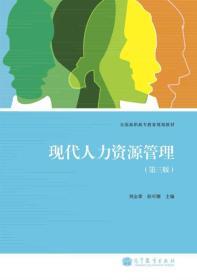 全国高职高专教育规划教材:现代人力资源管理(第3版)