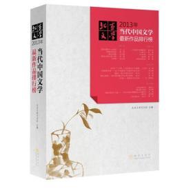 2013年当代中国文学最新作品排行榜
