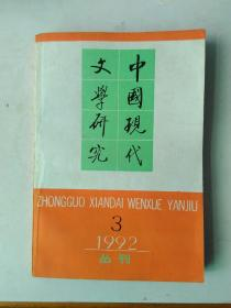 中国现代文学研究丛刊1992年第3期