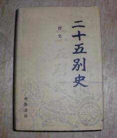 二十五别史5--绎史--正版书,硬精装--32