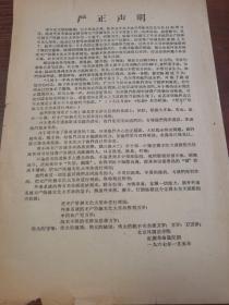 文革传单:严正声明——北京外国语学院·红旗革命造反团 16开