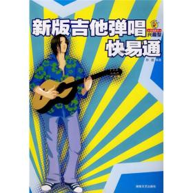 新版吉他弹唱快易通