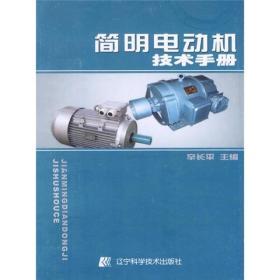 簡明電動機技術手冊