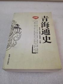 《青海通史》稀缺!青海人民出版社 2008年1版3印 平装1厚册全 仅印2050册