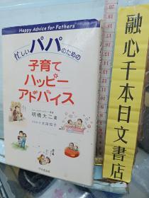 忙しいパパのための子育てハツピーアドバイス  明桥大二   32开育儿读物  日文原版