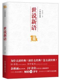 六朝的微博:中国历代经典宝库