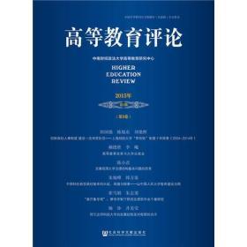 《高等教育评论》2015年第1期(第3卷)