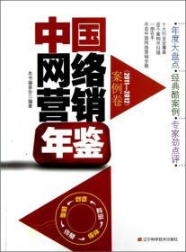 中国网络营销年鉴:案例卷(2011-2012)